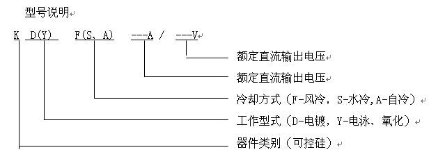 可控硅电镀整流器_电源装置
