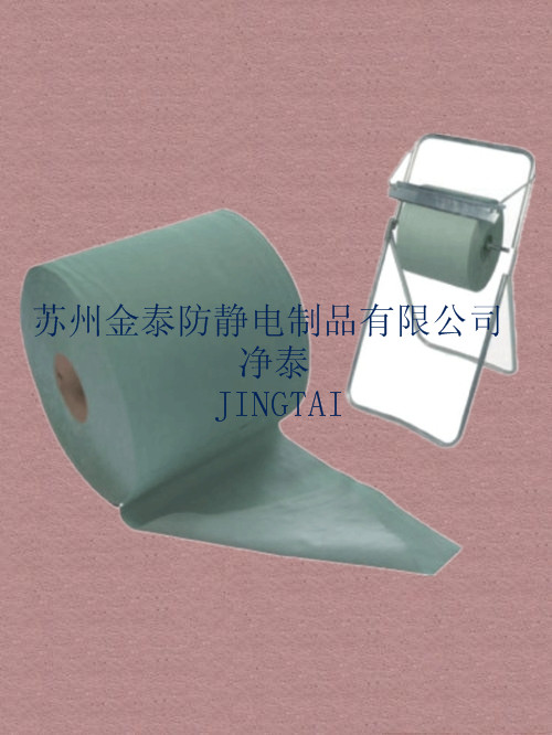 蘇州大卷工業擦拭紙
