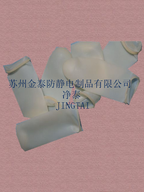 上海净化无硫手指套供应商
