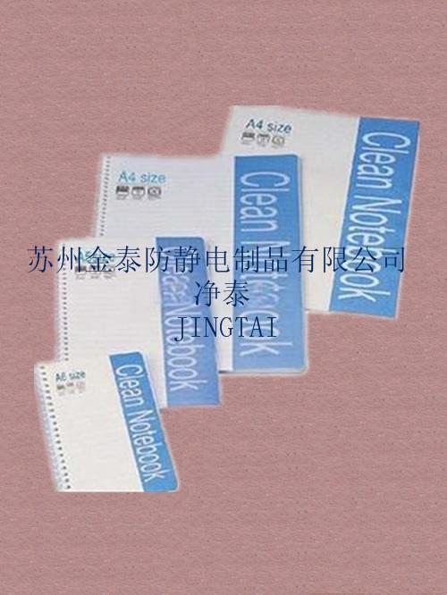 苏州无尘笔记本,上海无尘笔记本,无锡无尘笔记本