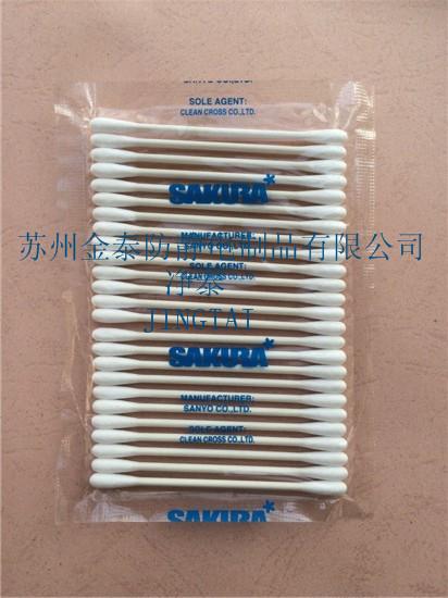 無錫SAKURA SC-02棉簽