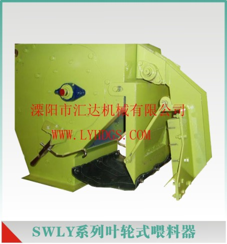 SWLY系列叶轮式喂料器