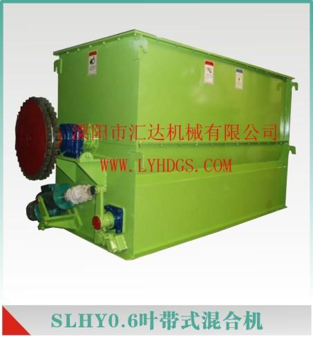 SLHY0.6叶带式混合机