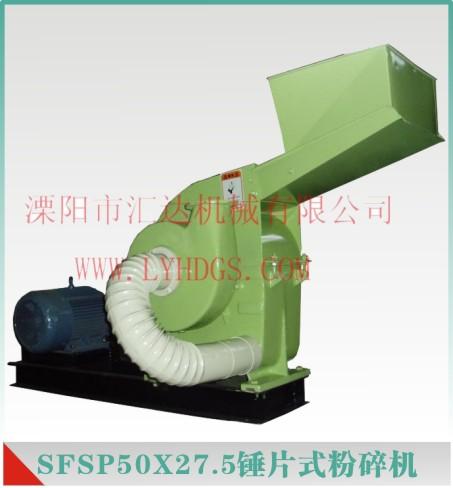 SFSP50X27.5锤片式粉碎机