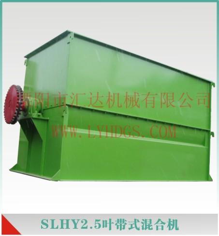 SLHY2.5叶带式混合机