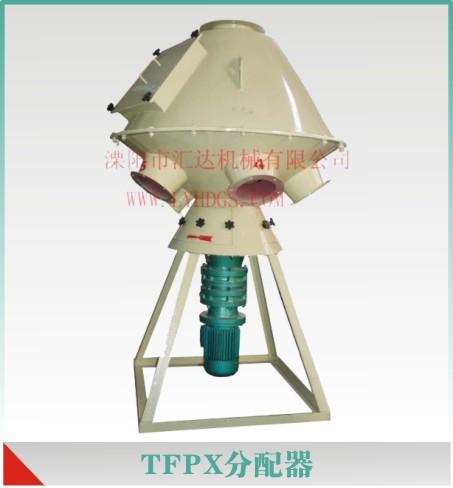 TFPX分配器