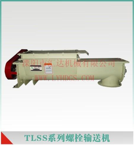 TLSS系列螺栓输送机