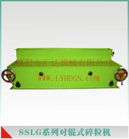 SSLG系列对辊式碎粒机