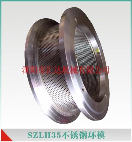 SZLH35不锈钢环模