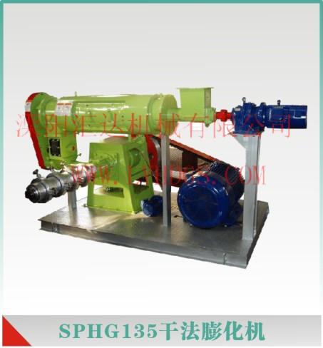 SPHG135干法膨化机