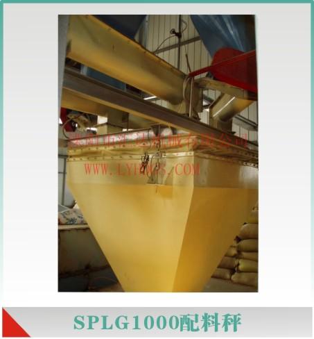 SPLG1000配料秤