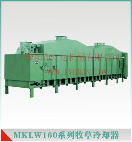 MKLW160系列牧草冷却器