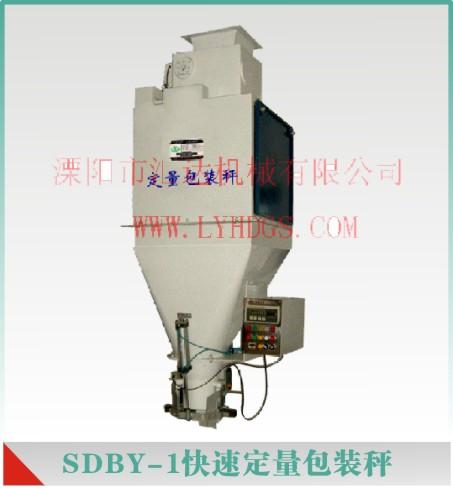 SDBY-1快速定量包装秤