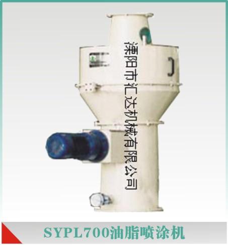 SYPL700油脂喷涂机