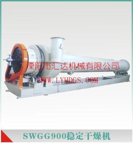 SWGG900稳定干燥机