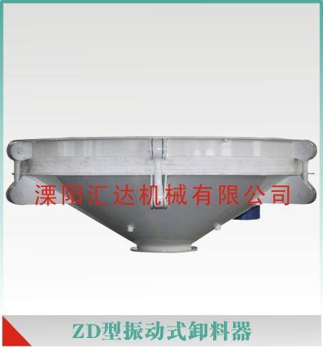 ZD型振动式卸料器