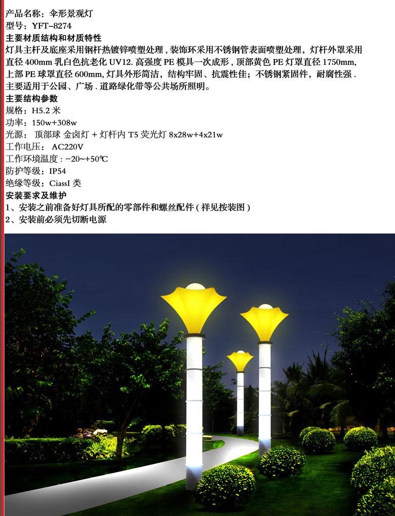 联系我们    产品名称:伞形景观灯   型号:yft-8274   主要材质结构和