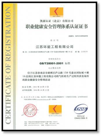 气柜生产职业健康安全 管理体系认证证书