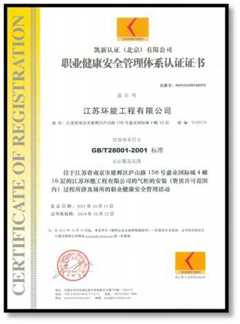 管理体气柜安装职业健康安全 系认证证书