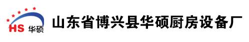 淄博华硕商厨有限公司