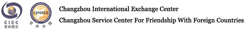 常州市國際交流中心(常州市對外友好服務中心)