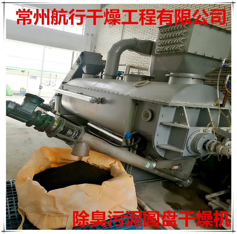 化工污泥干燥机,去臭去水份污泥干化技术