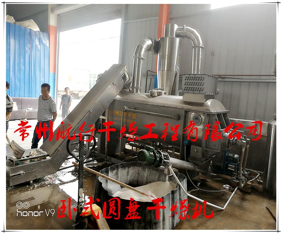 常州航行干燥武汉硅粉圆盘干燥机调试合格