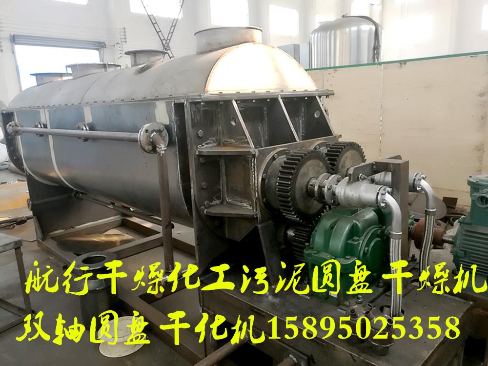 化工污泥干燥机 圆盘干燥机 除臭污泥干燥机