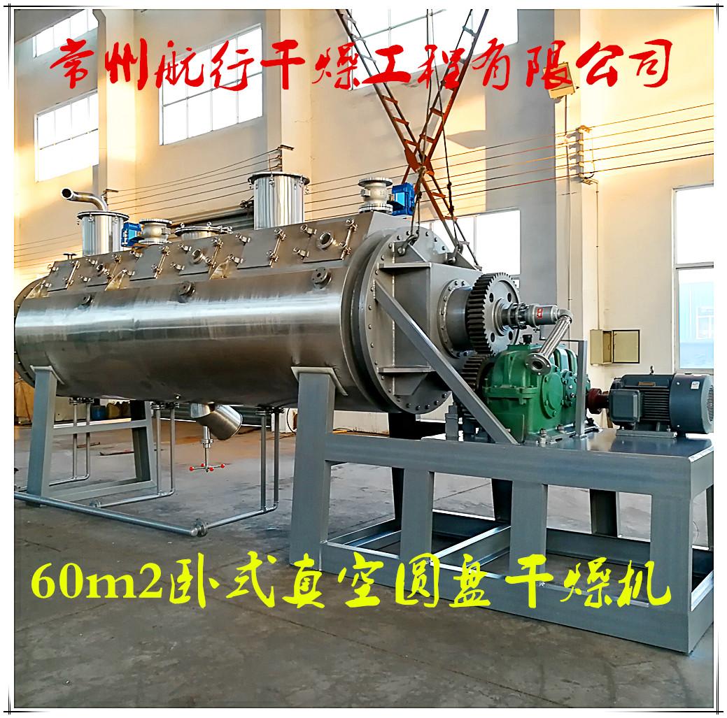 航行干燥ZHG-6000L-60m²真空圆盘干燥机发货