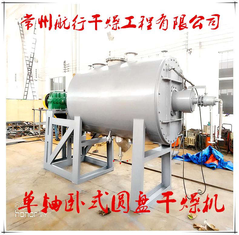常州航行干燥公司3000L真空圆盘干燥机完工