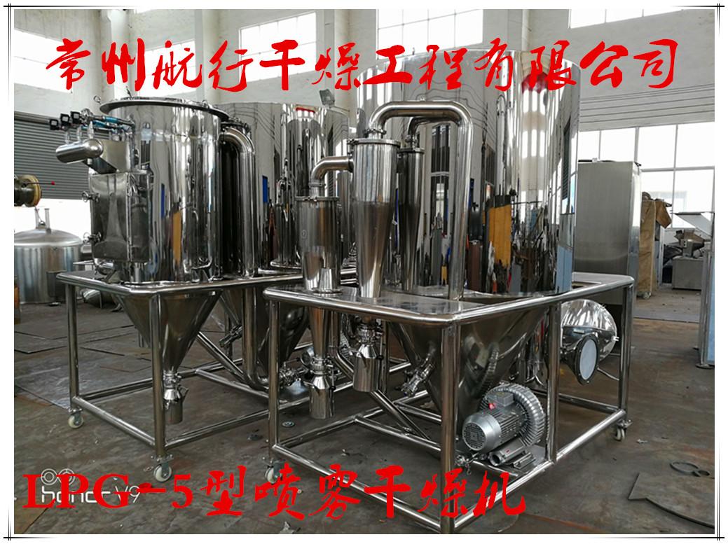 芦荟离心喷雾干燥机LPG-5型,常州航行干燥工程