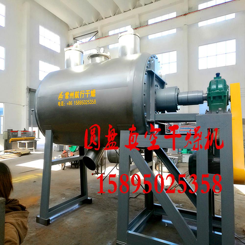 南通帝威化工有限公司-3000L真空圆盘干燥机