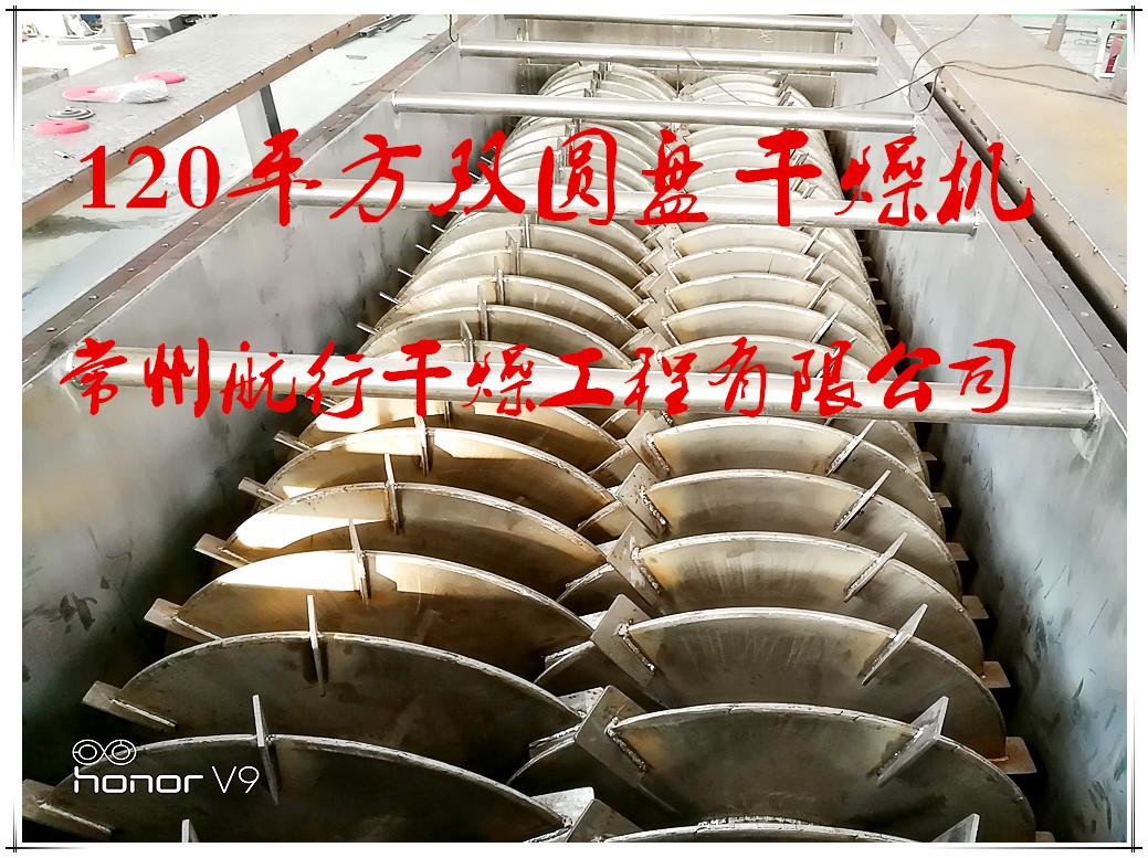 圆盘干燥机,卧式圆盘干燥机--航行干燥行业领导者