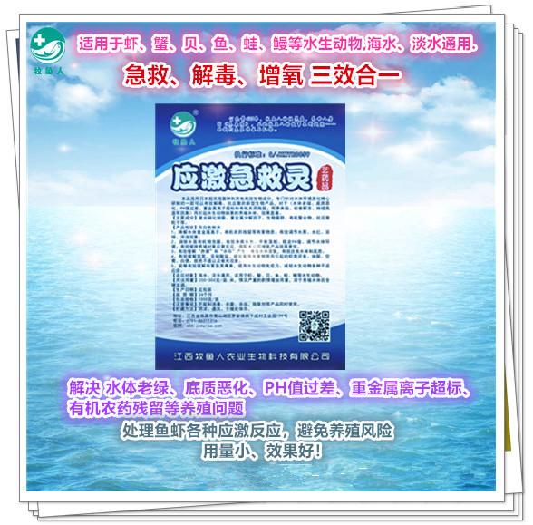 贝博网页版鱼虾应激急救灵