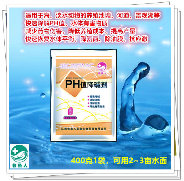 PH值降碱剂