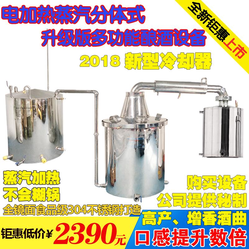 欣顺昊 电加热大中小型 多功能酿酒设备 家用烧酒设备纯露蒸馏机