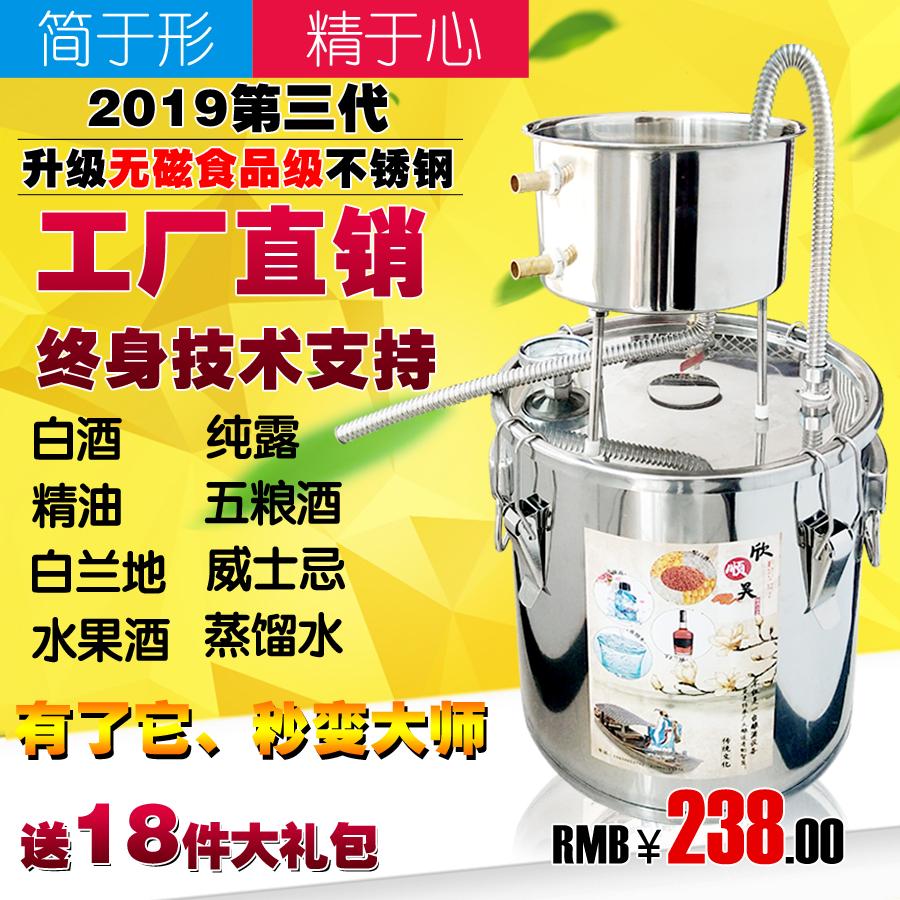 欣顺昊小型蒸馏水纯露机 酿酒设备 家用发酵桶 酒桶白兰地酿酒机
