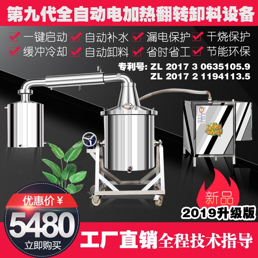 欣顺昊 大中小型电加热自动翻转烧酒机自动卸料304不锈钢酿酒设备