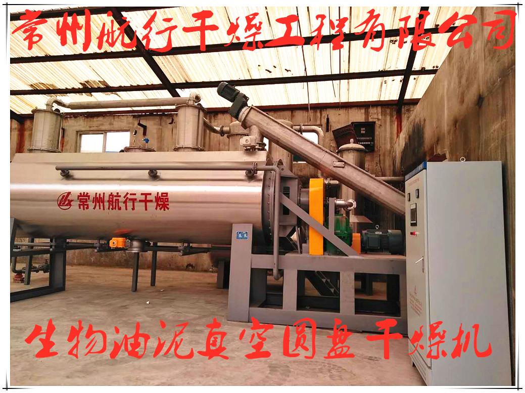常州航行--山东生物油泥真空圆盘干燥机-ZHG-6000L/60m2发货交