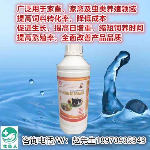 EM畜禽促长菌剂