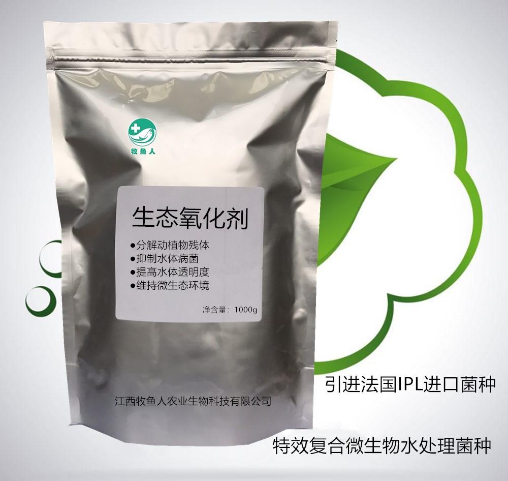生态氧化剂