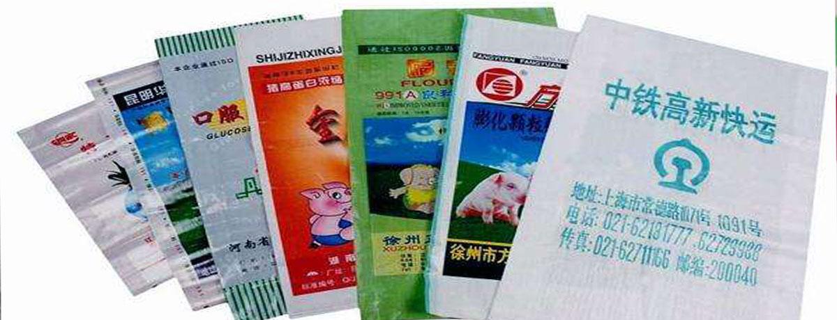 环保袋编织袋印刷