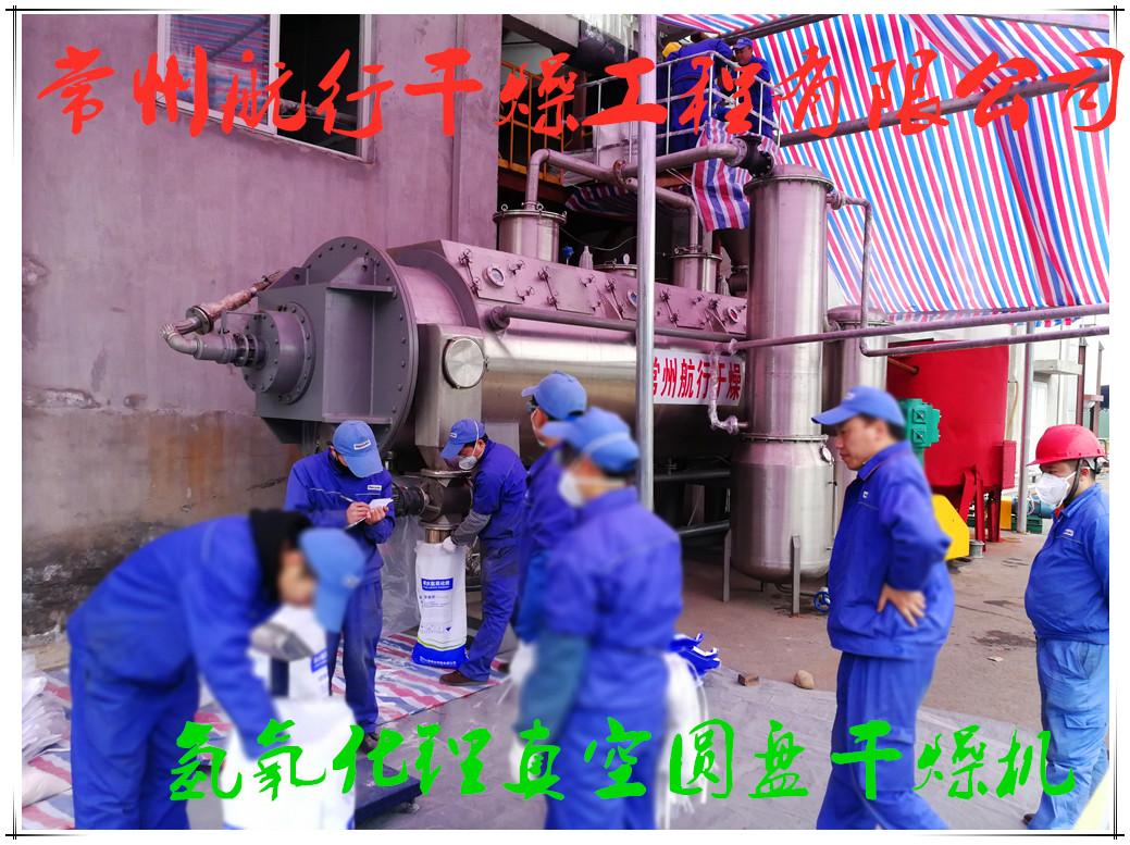 常州航行干燥工程有限公司--氢氧化锂真空圆盘干