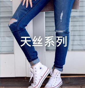 中文-首页-产品-天丝