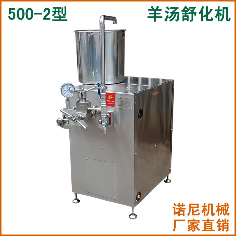 500-2型羊汤舒化机