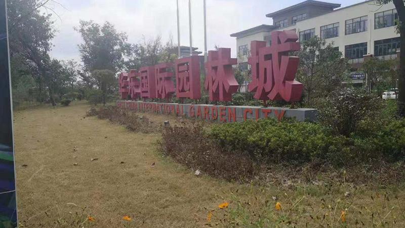 滁州市來安,百思德生態園和園林城