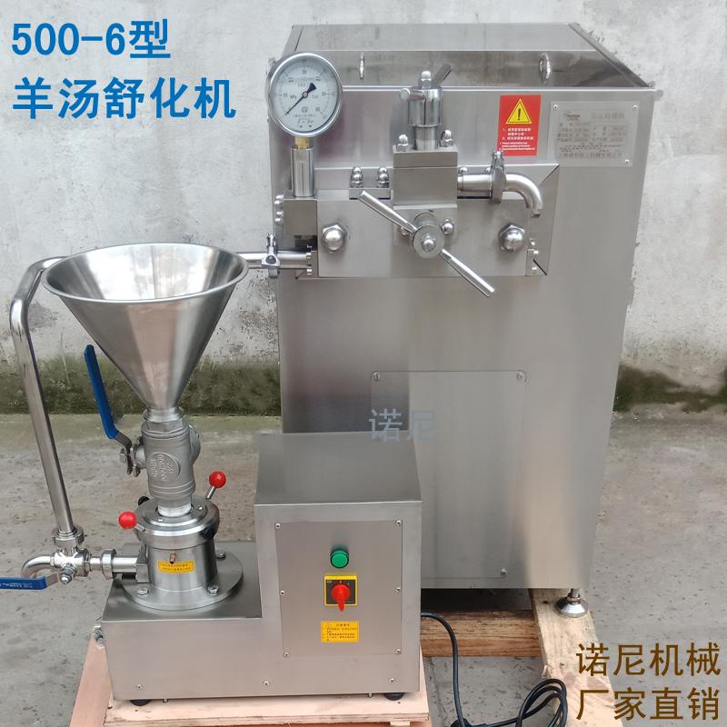 500-6型羊汤舒化机