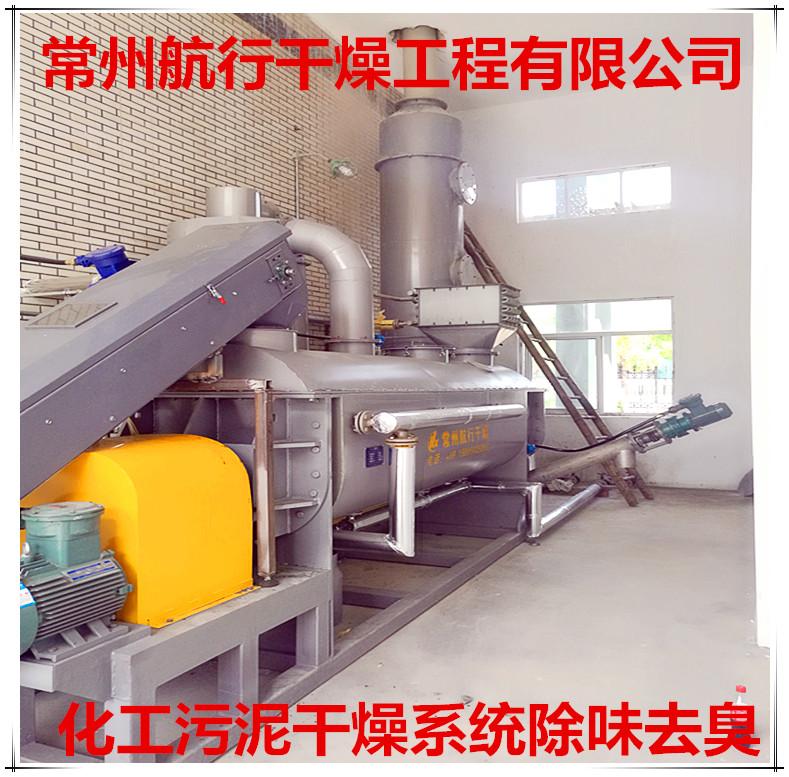 化工污泥干燥机的主要性能特点