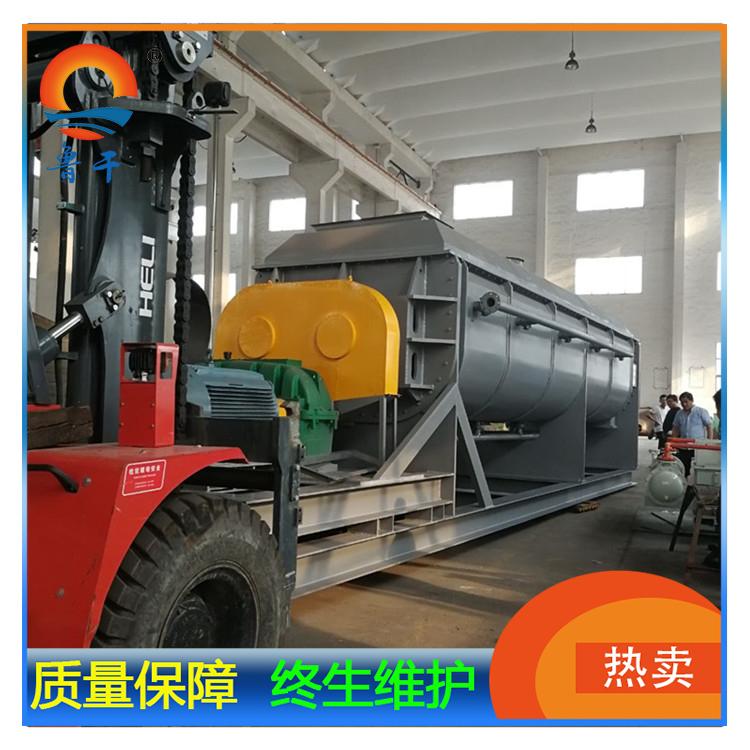 脱硫石膏粉干燥机鲁干牌桨叶干燥机节能环保设备