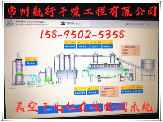 无锡-江苏利电能源集团污泥低温干化项目-航行干燥污泥低温真空干化机